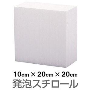 発泡スチロール ブロック 白 ホワイト 100×200×200mm