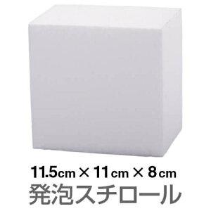 発泡スチロール ブロック 白 ホワイト 115×110×80mm