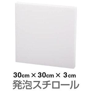 発泡スチロール ブロック 白 ホワイト 300×300×30mm