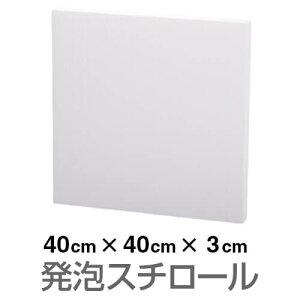 発泡スチロール ブロック 白 ホワイト 400×400×30mm