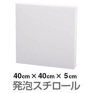 発泡スチロール ブロック 白 ホワイト 400×400×50mm