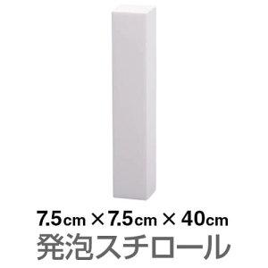 発泡スチロール ブロック 白 ホワイト 75×75×400mm