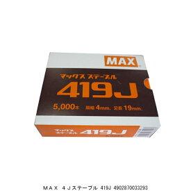MAX マックス エアネイラ 専用 4Jステープル 419J 送料区分A 代引不可 返品不可