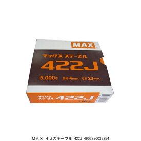 MAX 4Jステープル 422J (291722) 送料区分A 代引不可・返品不可