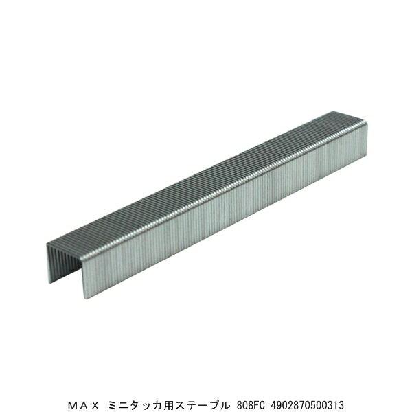 MAX ミニタッカ用ステープル 808FC (222356) 送料区分A 代引不可・返品不可