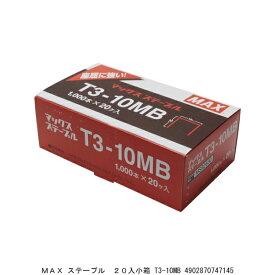 MAX ステープル 20入小箱 T3-10mB (5221234) 送料区分A 代引不可・返品不可