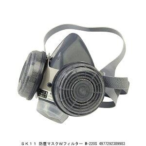 SK11 防塵マスクWフィルター M-220S (5256771) 送料区分A 代引不可 返品不可