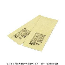 SK11 溶接作業用マスク替フィルター 2枚入 (4288912) 送料区分A 代引不可 返品不可