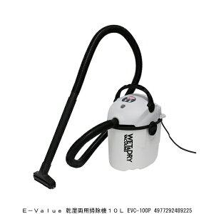 E-VALUE 乾湿両用掃除機10L EVC-100P 2228793 送料区分A 代引不可 返品不可 / ブロワー 粉塵 液体 水 掃除機 小型 軽量