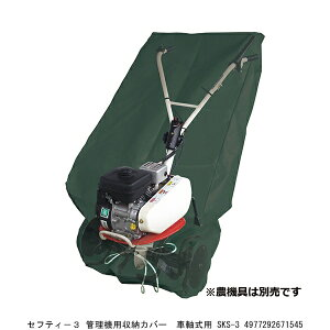 セフティー3 管理機用収納カバー 車軸式用 SKS-3 (9099433) 送料区分A 代引不可 返品不可
