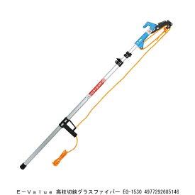 E-VALUE 高枝切鋏グラスファイバー EG-1530 (4046633) 送料区分A 代引不可 返品不可