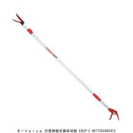 E-VALUE 刃長伸縮式高枝切鋏 EGLP-3 (7021470) 送料区分A 代引不可 返品不可