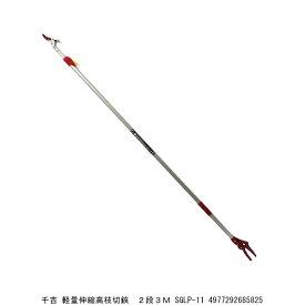 千吉 軽量伸縮高枝切鋏 2段3M SGLP-11 (9029648) 送料区分A 代引不可 返品不可
