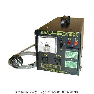 スズキッドノーデントランスSNT-3122211068送料区分A代引不可・返品不可(WEB専)/電圧変換器電圧調整器100/200V兼用昇圧降圧