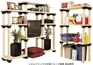 ツーバイフォーベーシック シェルフリンクス ブラック 高さ:約7.5cm 2×4用 棚作成樹脂フレーム(5118433)送料別 通常配送