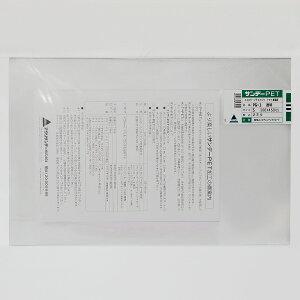 サンデーPETエコロジープラスチックPET樹脂板PG−1透明S300×450×厚み2mm(161950)