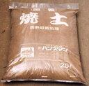 オリジナル 焼土 20L (1100530) 送料別見積 通常配送