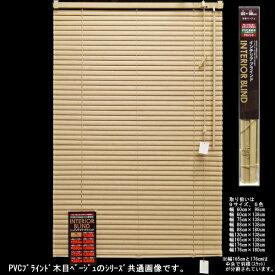 PVCブラインド 木目 88×138cm ベージュ (6938620)送料別 通常配送