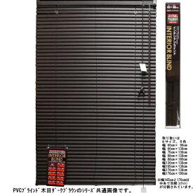 PVCブラインド 木目 88×138cm ダークブラウン (6938655)送料別 通常配送