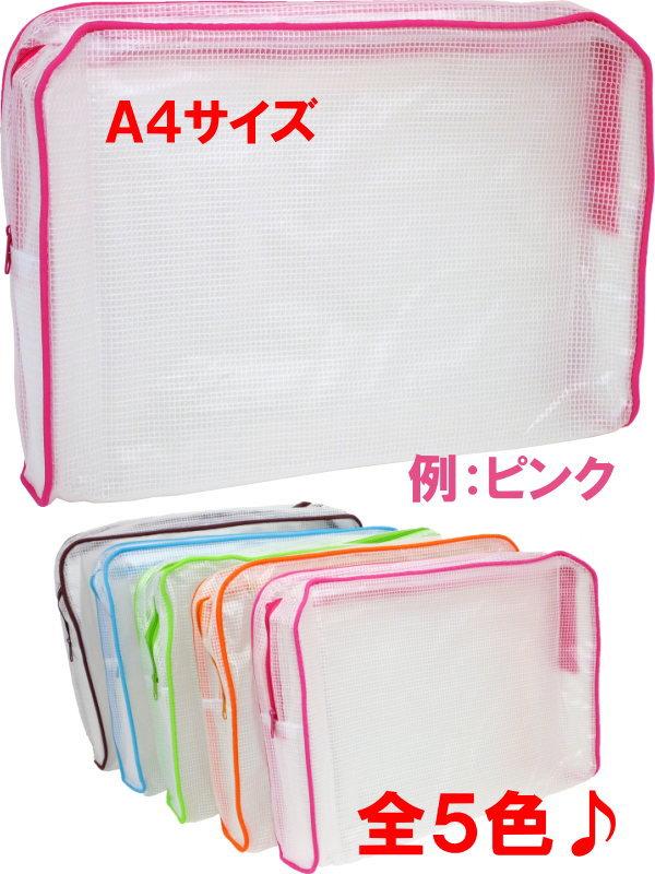 マチ付きメッシュケースA4サイズ(約)35cm×24.5cm×7cm選べる5カラー!書類入れ(1839110)送料別 通常配送