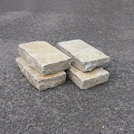 天然石 レンガタイプ 敷石 LIME STONE ライムストーン イエロー 約20cm×10cm 厚さ:約4cm 重さ:約2kg 3225917 送料別 通常配送