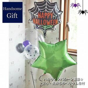 ハロウィン バルーン電報 ヘリウムバルーン ヘリウム缶付きハロウィンギフト 浮くバルーン かぼちゃ おばけあす楽 キャラ電 デコ ディスプレイ 装飾 風船 祝電 御祝デコレーション 飾りつ