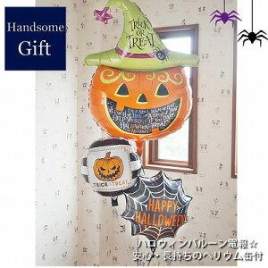 ハロウィン バルーン電報 ヘリウムバルーン ヘリウム缶付きハロウィンギフト かぼちゃ パンプキンあす楽 キャラ電 ディスプレイ 装飾 風船デコレーション 飾りつけ パーティ お菓子付 魔女