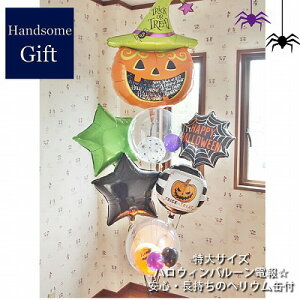 ハロウィン バルーン電報 ヘリウムバルーン ヘリウム缶付きハロウィンギフト かぼちゃ パンプキンあす楽 キャラ電 ディスプレイ 装飾 風船デコレーション 飾りつけ パーティ お菓子付 特大
