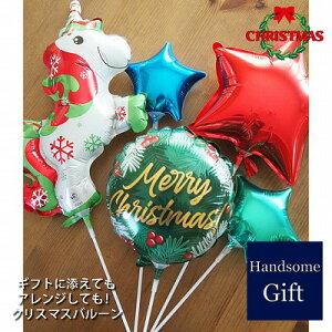 クリスマス バルーン 風船 飾りつけ クリスマスユニコーン手作り 装飾 カスタム キャラクター あす楽 デコレーションバースデイ バルーンギフト クリスマスギフトクリスマススティックバ