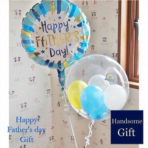 父の日ギフト バルーン電報 ヘリウム缶付き 贈り物メッセージバルーン ファザーズデイバルーン キャラクター電報風船 浮くバルーン 御祝 祝電 父の日お父さん ギフト プレゼント おしゃれ