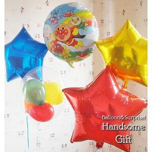 誕生日 バルーン電報 アンパンマン 1歳誕生日 パーティ バルーンギフトパーティ装飾 ヘリウムガス 室内装飾 飾りつけ あんぱんまんあす楽 キャラクター電報 祝電 キャラ電 幼児ヘリウムバ
