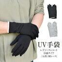 アームカバー UV手袋 ショート 冷感 レディース 春夏用 五指 レース /【メール便送料無料】UV対策 UVケア おしゃれ 紫…