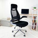 オフィスチェア メッシュ パソコンチェア ハイバックリクライニング OAチェア ヘッドレスト付き イス いす 椅子 可動…