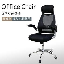 オフィスチェア メッシュ パソコンチェア ハイバック ロッキング OAチェア ヘッドレスト付き イス いす 椅子 可動式アームレスト ロッキング機能 キャスター付 座面昇降 事務イス 勉強 肘付