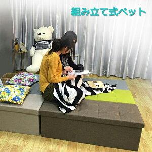 収納スツール スツール 収納付 ソファベッド ボックススツール 組み立てベッド 折りたたみベッド ベッド 簡易ベッド ソファベッド ベンチ オットマン BOX 収納 おもちゃ ローソファー ソファ