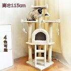 cattowerキャットタワー据え置き高さ115CM爪研ぎおしゃれ猫タワーおもちゃタワー猫ねこ爪みがきキャットハウス隠れ家組み立て