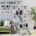 【最大1000円クーポン発行中 期間限定】 cat tower キャットタワー 据え置き 省スペース おしゃれ 高さ約180cm 大型猫…