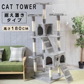 【最大2000円クーポン発行中 期間限定】 cat tower キャットタワー 据え置き 省スペース おしゃれ 高さ約180cm 大型猫 多頭 爪研ぎ おしゃれ 猫タワー おもちゃ タワー 猫 ねこ 爪みがき キャットハウス 隠れ家 組み立て
