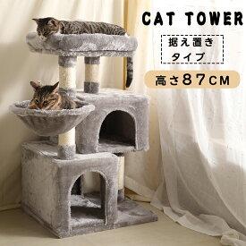 【最大2000円クーポン発行中 期間限定】 キャットタワー 猫タワー 据え置き 省スペース ミニア 高さ約87cm 突っ張り 爪とぎ柱 隠れ家 おもちゃ キャットランド 組み立て