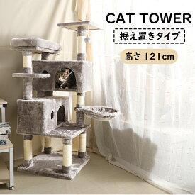 【最大2000円クーポン発行中 期間限定】 キャットタワー 猫タワー 据え置き 省スペース ミニア 高さ約121cm 突っ張り 爪とぎ柱 隠れ家 おもちゃ キャットランド 組み立て