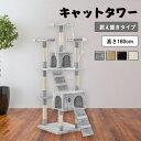 【最大2000円クーポン発行中 期間限定】 cat tower キャットタワー 据え置き 省スペース おしゃれ 高さ約180cm 大型猫…