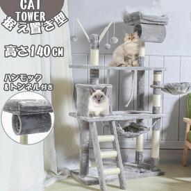 キャットタワー 据え置き 省スペース 高さ約140cm おしゃれ 爪とぎ 猫タワー ねこ 組み立て 猫 タワー おもちゃ ハンモック ハウス 室内 運動不足 安定 かわいい 麻紐 キャットハウス 隠れ家