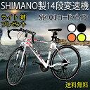 ロードバイク シティーサイクル 700*23C SAIFEI SF-01 初心者 街乗り 自転車 シマノ SHIMANO 14段ギア変速 おしゃれ…