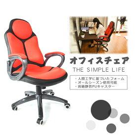 【6/21 17:59まで クーポン発行中】オフィスチェア パソコンチェア ハイバック デスクチェア ワークチェア 腰痛 メッシュ 社長椅子 事務椅子 肘掛け 腰痛対策