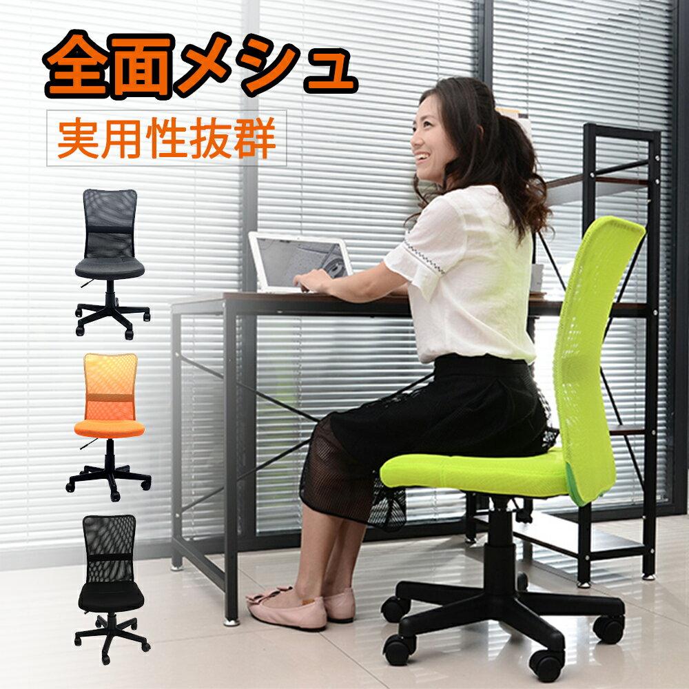 オフィスチェア メッシュ ハイバック デスクチェア コンパクト パソコンチェア ワークチェア PCチェアOAチェア メッシュチェア オフィス チェア いす イス 椅子 腰痛対策 オフィスチェアー 学習 子供部屋 子供 塾 送料込