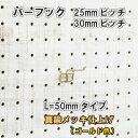 有孔ボード 用バーフック/L=50mmタイプ/真鍮メッキ仕上(ゴールド色)/1個