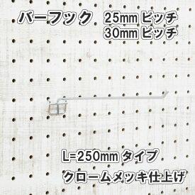 有孔ボード 用バーフック/L=250mmタイプ/クロームメッキ仕上/1個