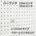 有孔ボード 用バーフック/L=200mmタイプ/クロームメッキ仕上/1個