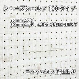 有孔ボード 用シューズシェルフ100タイプ/ニッケルメッキ仕上げ/1個
