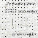 有孔ボード 用ブックスタンドフック/ニッケルメッキ仕上げ/1個
